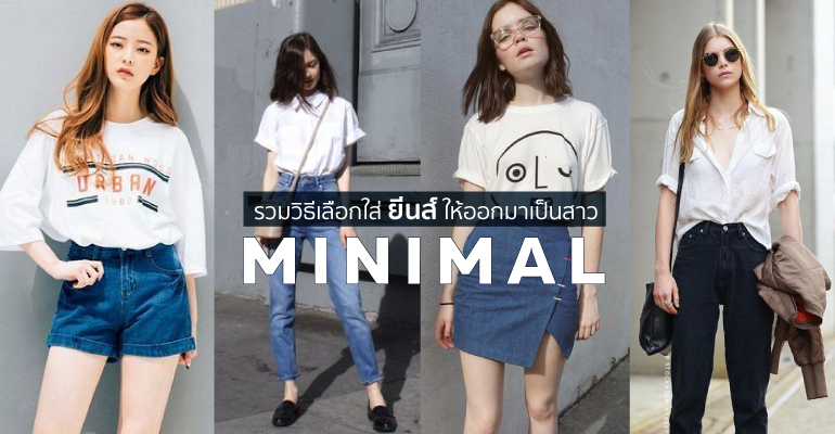 shopspot_cover_dec16_minimaldenim