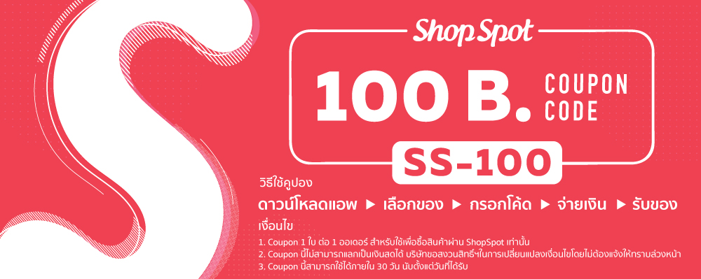 shopspot_coupon100