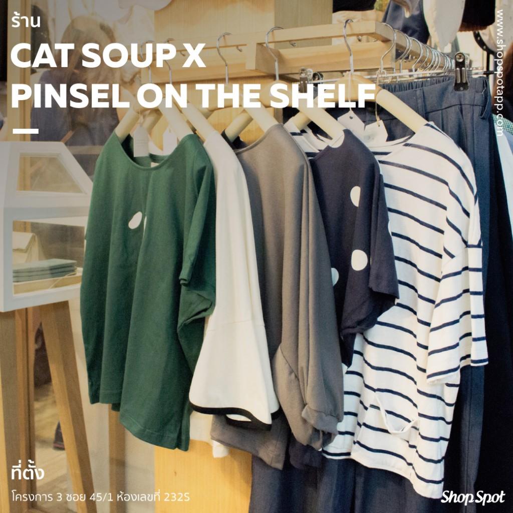 shopspot_jj2017_catsoup