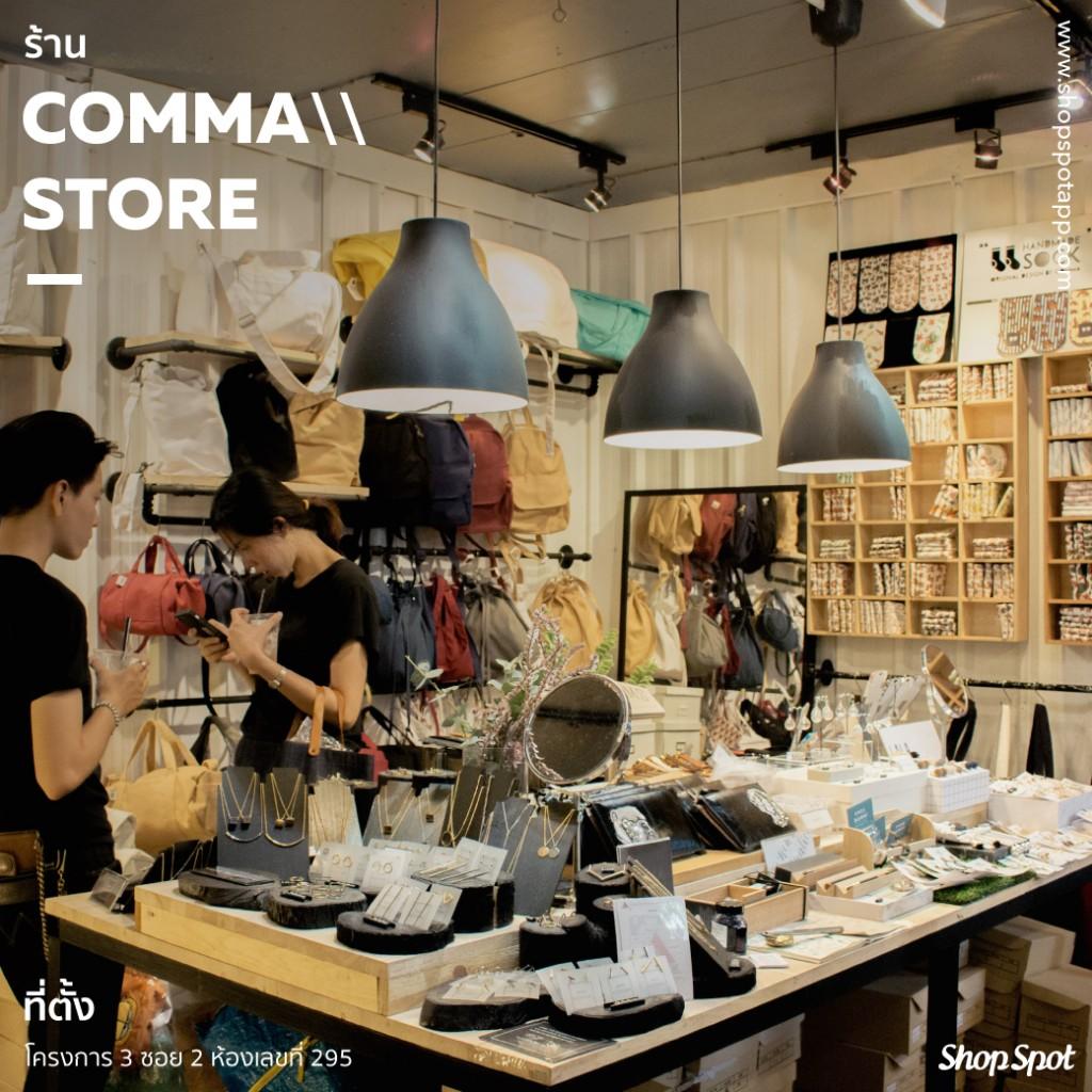 shopspot_jj2017_comma