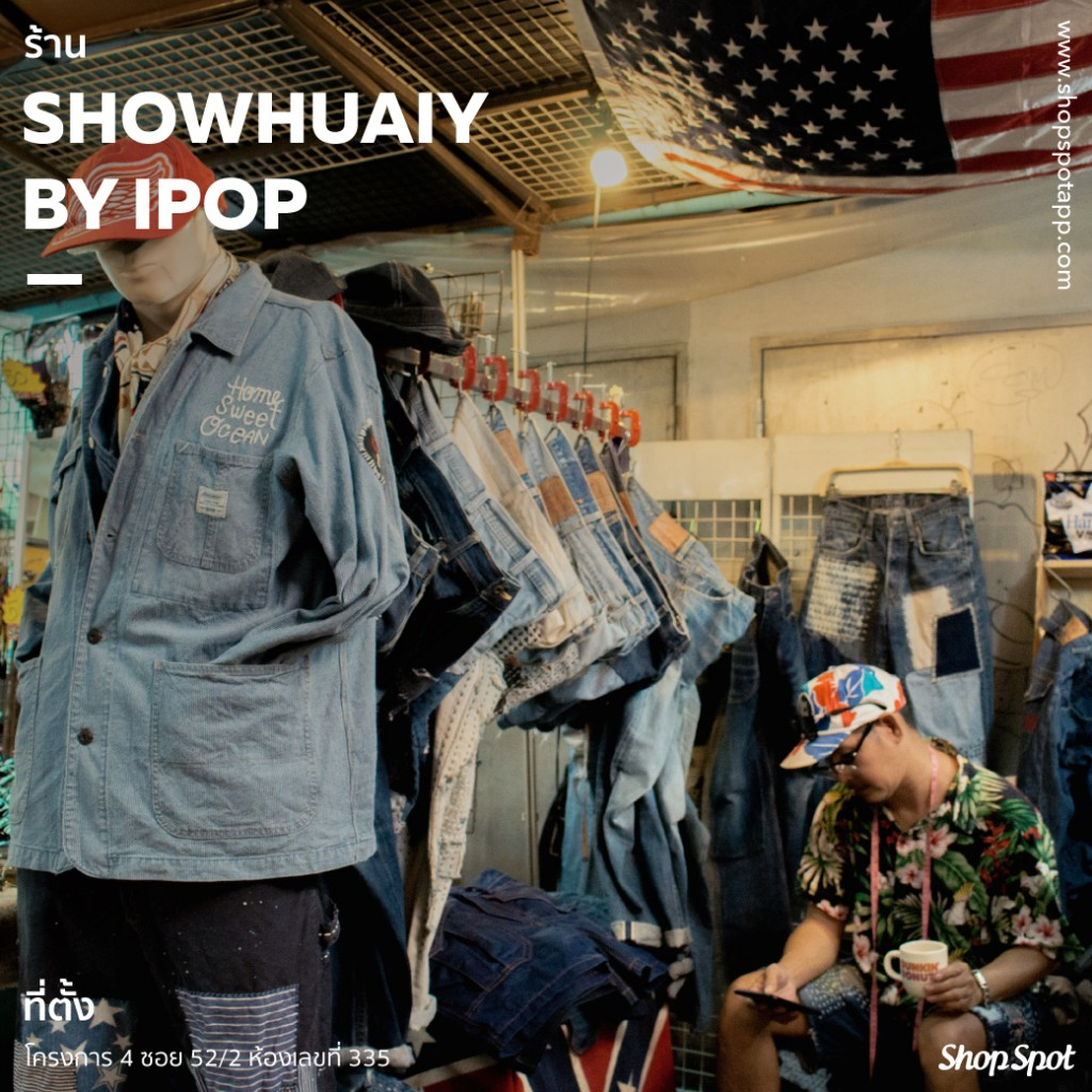 shopspot_jj2017_show