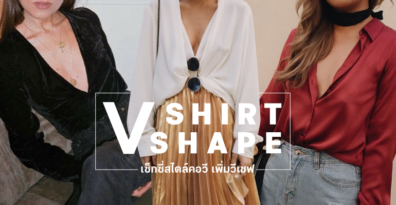 shopspot_cover_vshirt