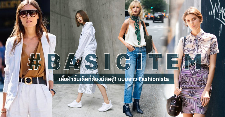 shopspot_cover_aprl_basicitem