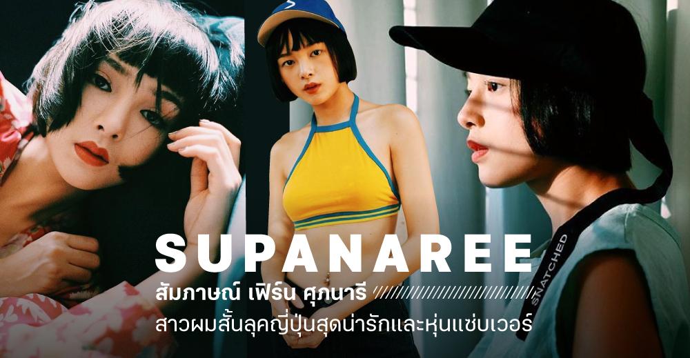 shopspot_supanareeee