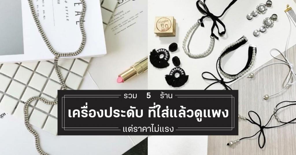 shopspot_cover_june_5acces