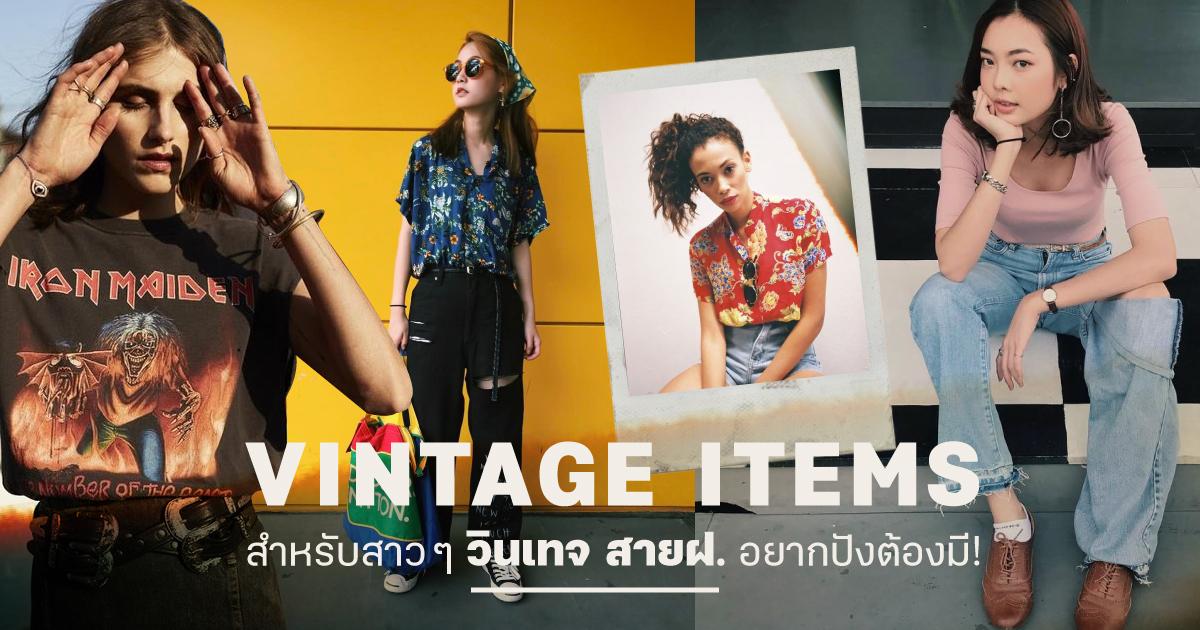 shopspot_cover_june_vintageitems