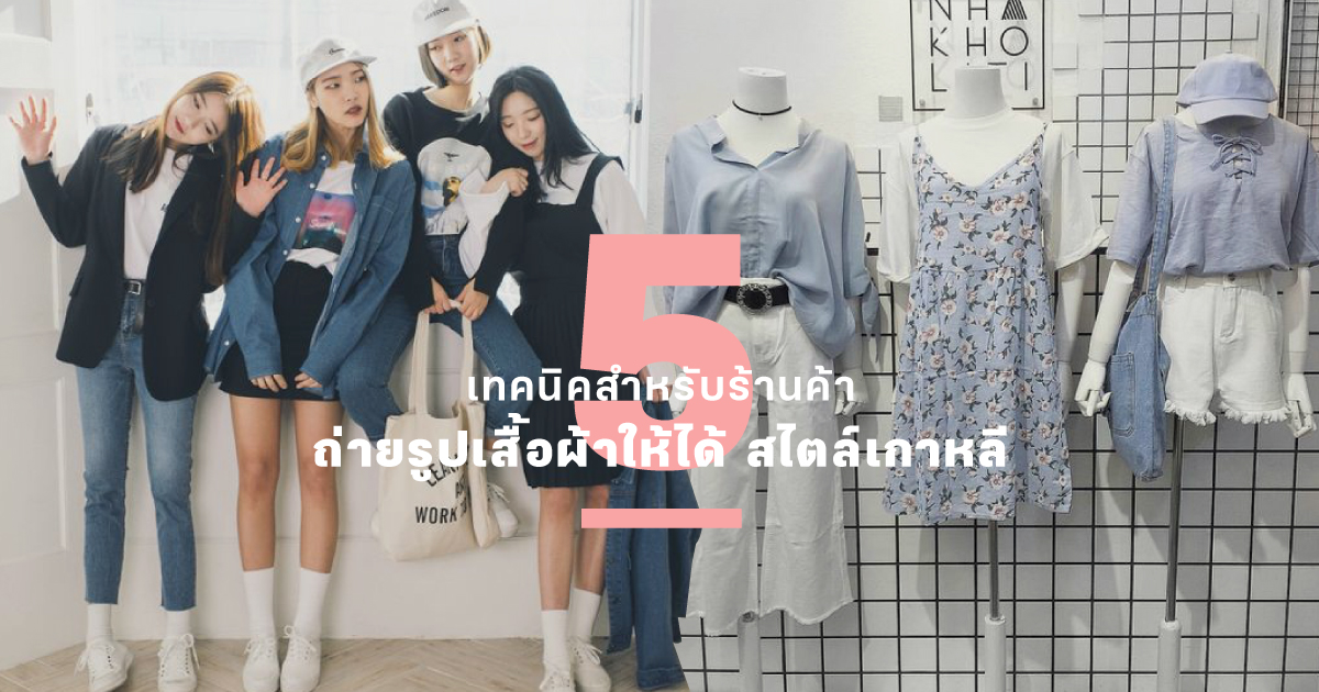 shopspot_cover_july_koreanstyleforshop