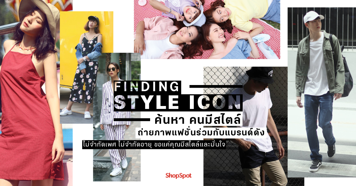shopspot_styleicon_cover_edit