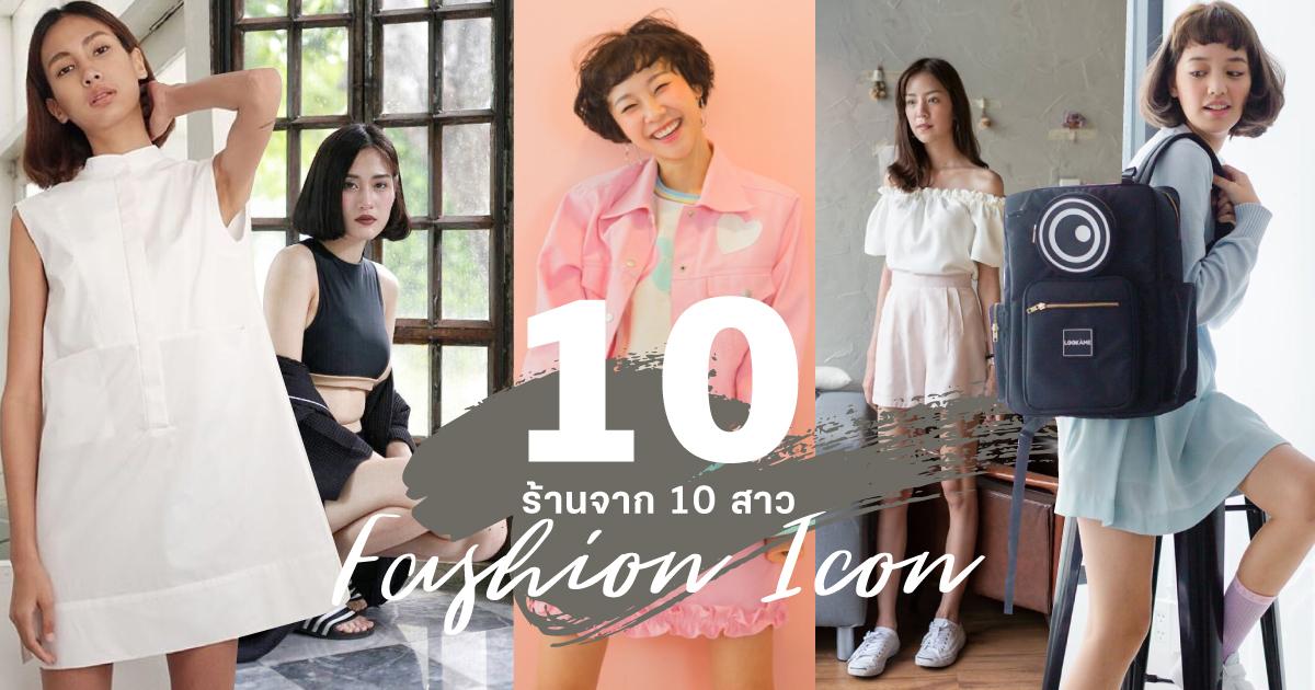 shopspot_cover_july_10shops10fashionicon