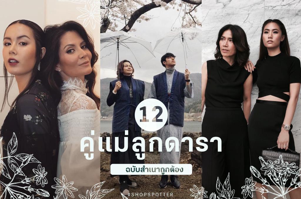 shopspot_mommy_album_cover
