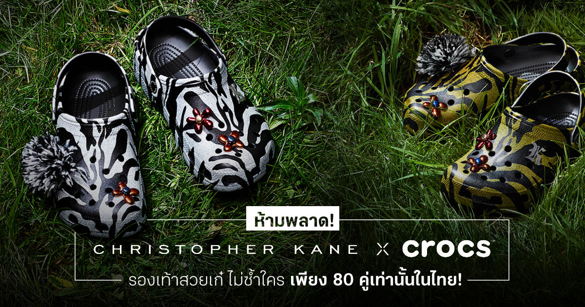 shopspotter_aug_christopherkanexcrocs