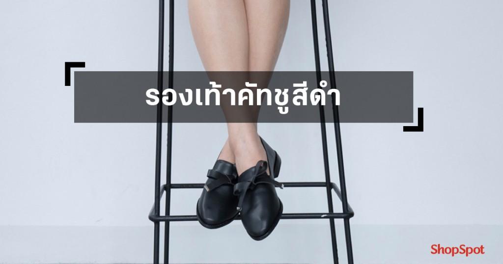 รองเท้าคัทชูสีดำ