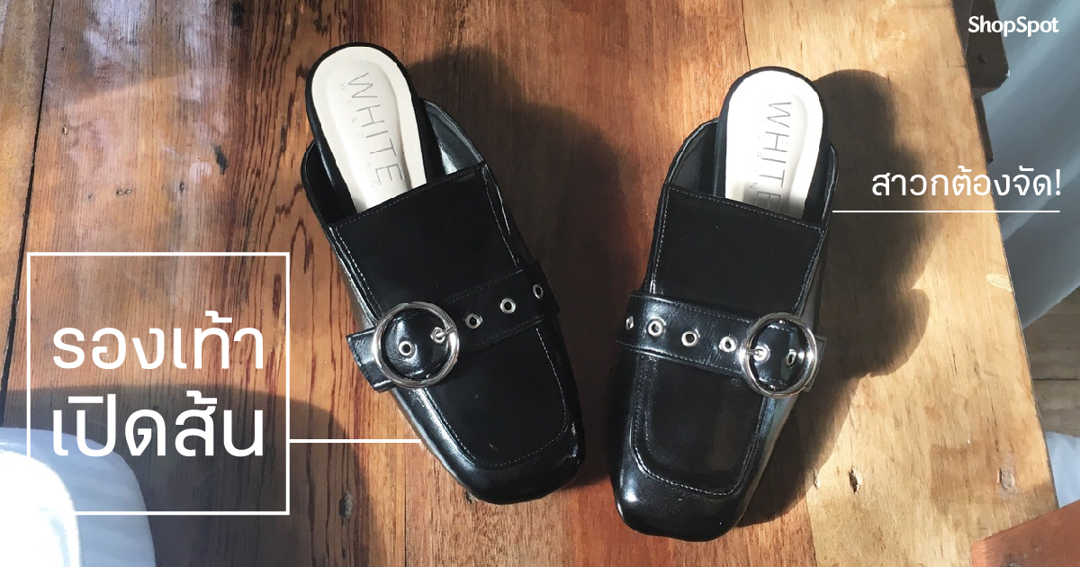 รองเท้าเปิดส้น