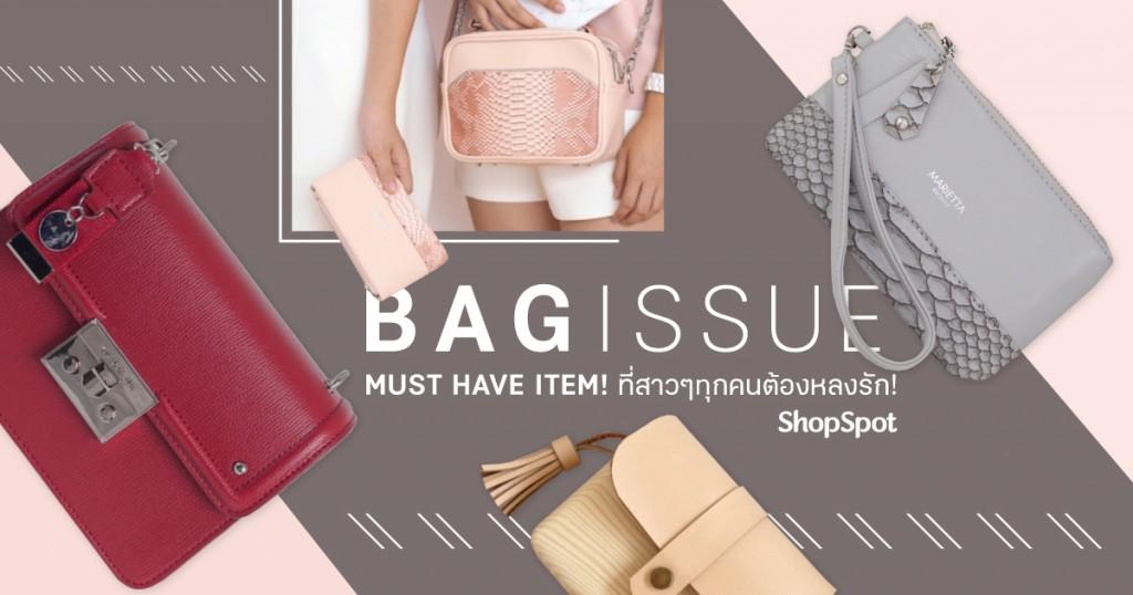 shopspot_sow_bagissue_color_content