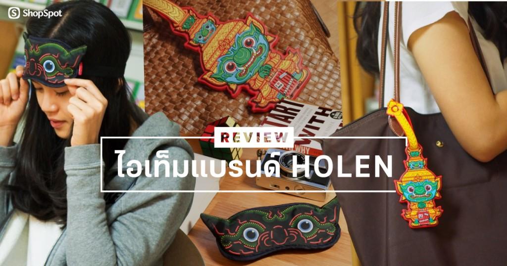 shopspot_holen_review