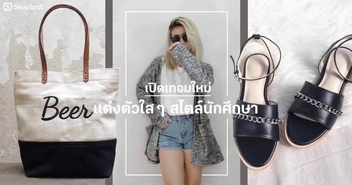 shopspot_coverdec_gotouni