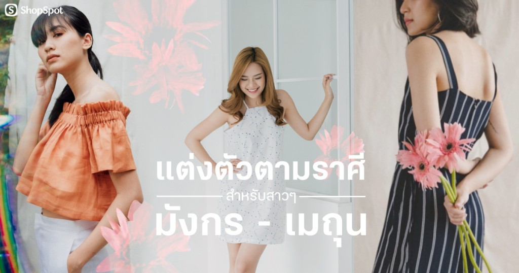 shopspot_coverdec_zodiac_jan-june