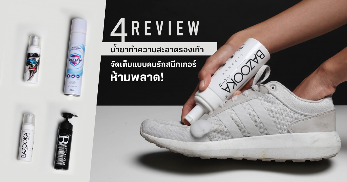 4review_cleaningshoes_1200x630