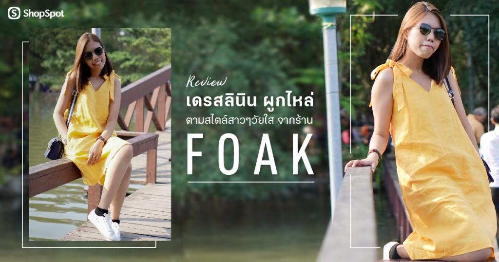 foak-01