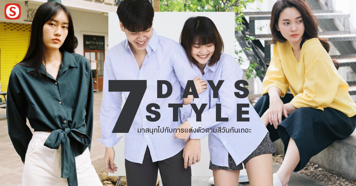 shopspot_article_7days