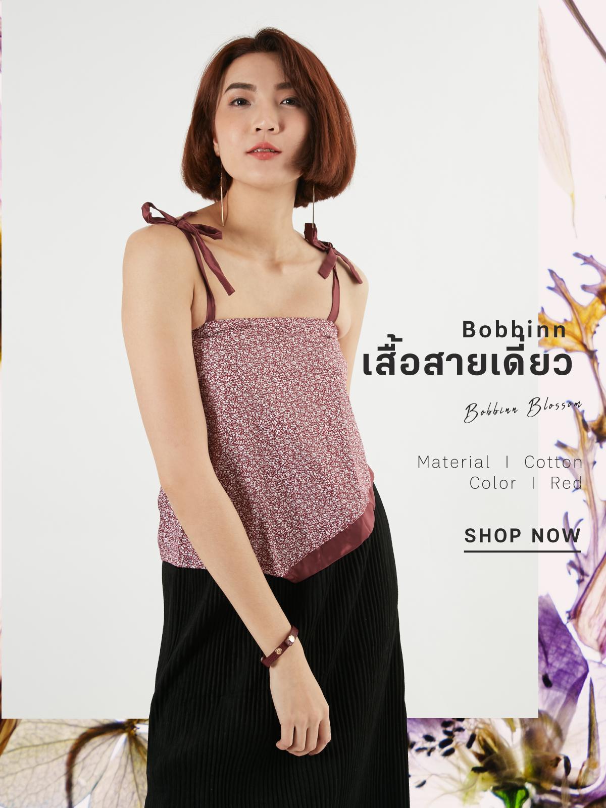 shopspot_fs3_look1_bobbinn2