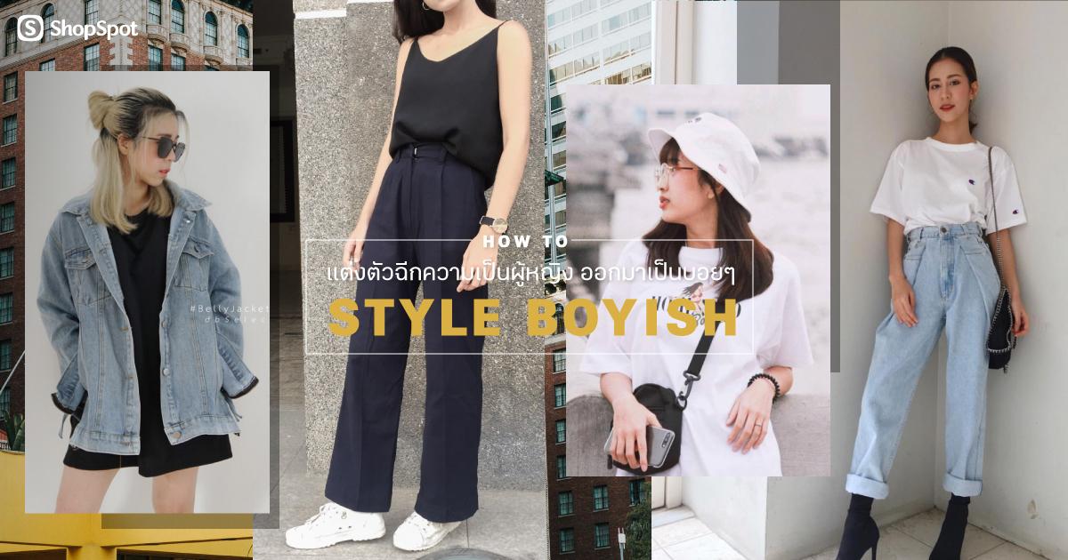 Style-Boyish