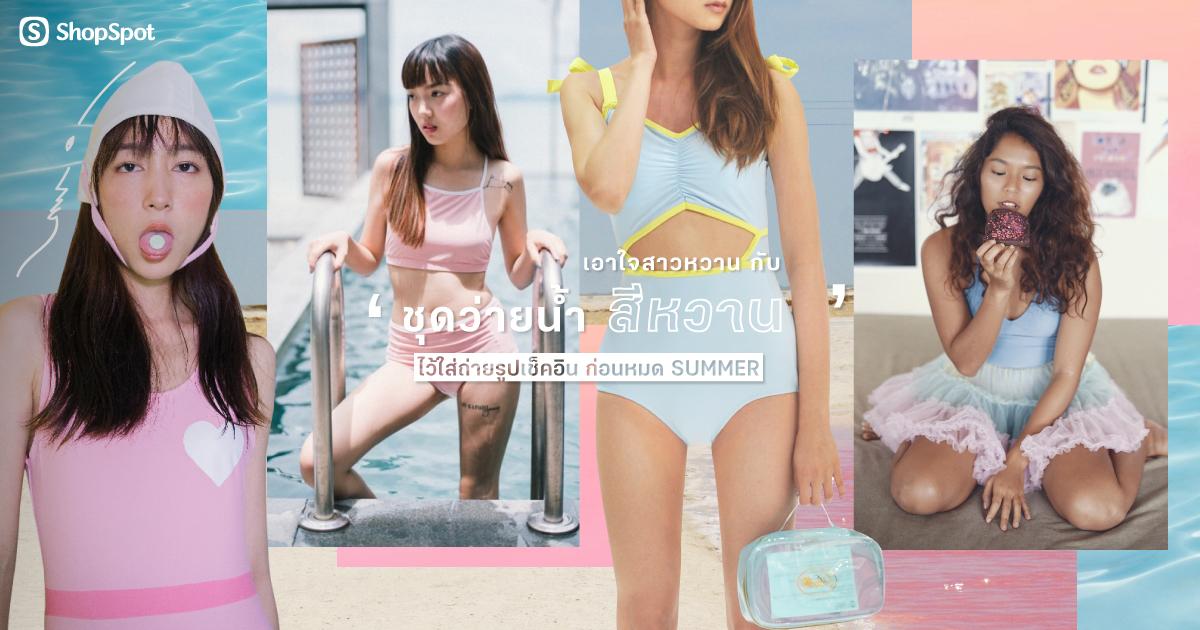 pastel-swimwer