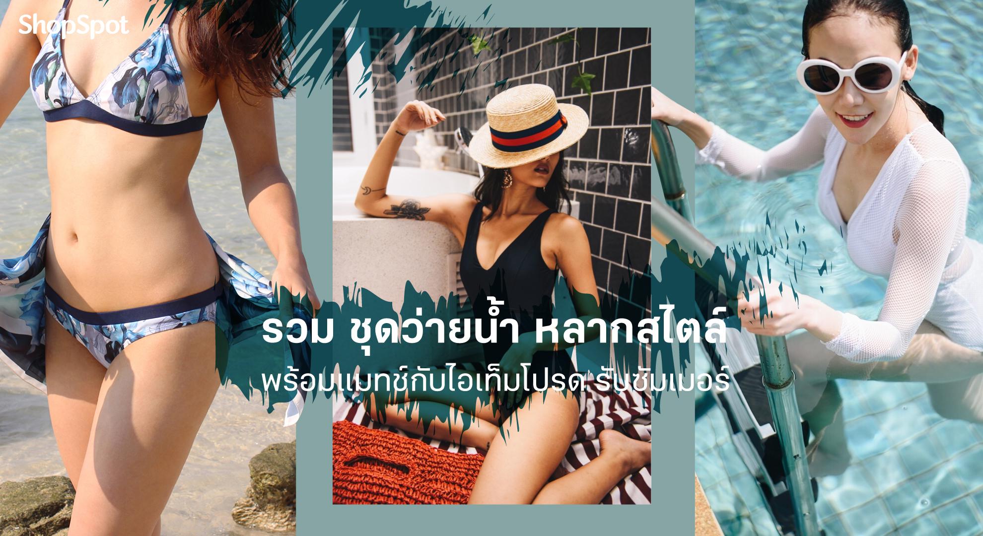 SHOPSPOT_Summer