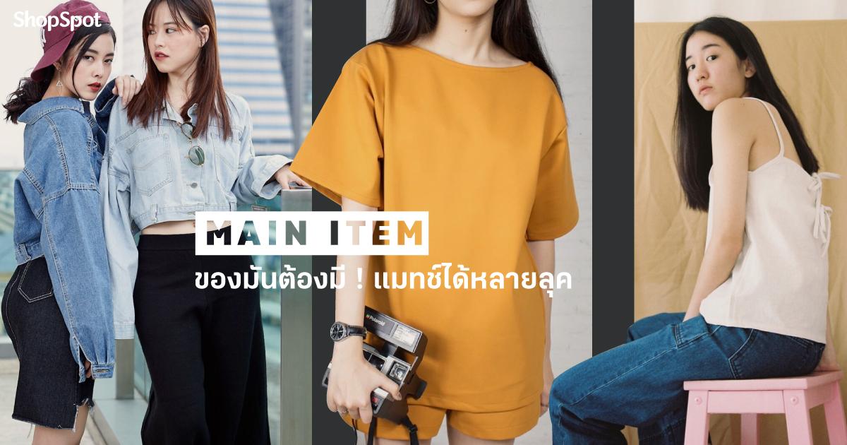 shopspot_cover_mainitem