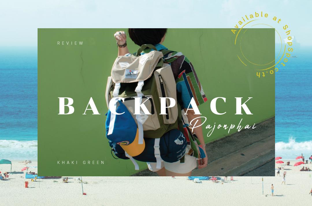 กระเป๋า Backpack สีกากี