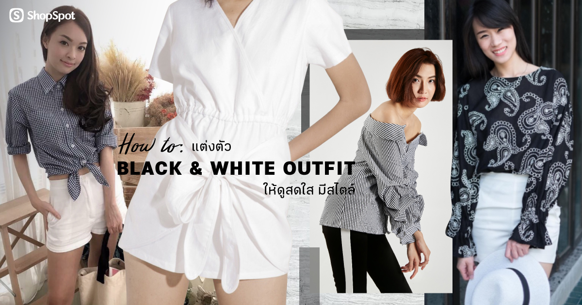 Black-&-White-Outfit