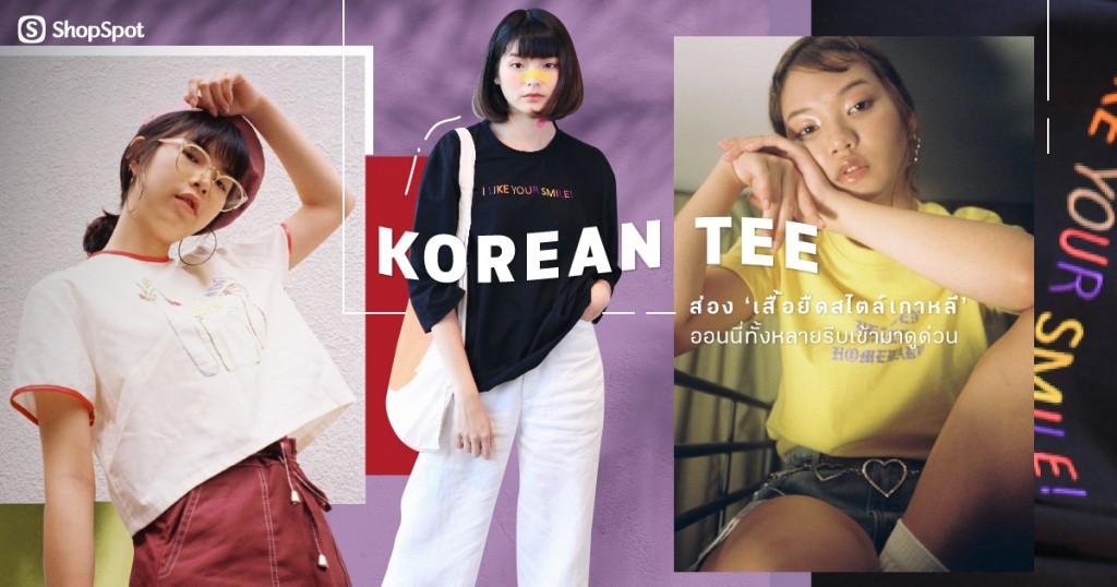 Korean-Tee