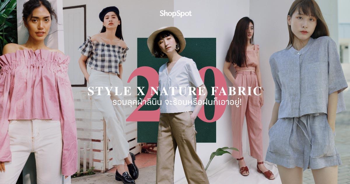 shopspot_20stylenature