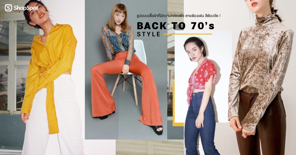 Back-to-70s