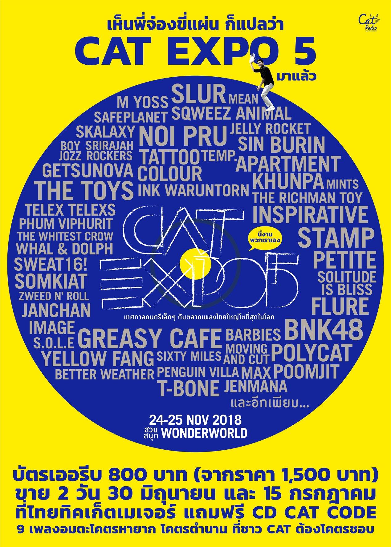 CAT EXPO 5