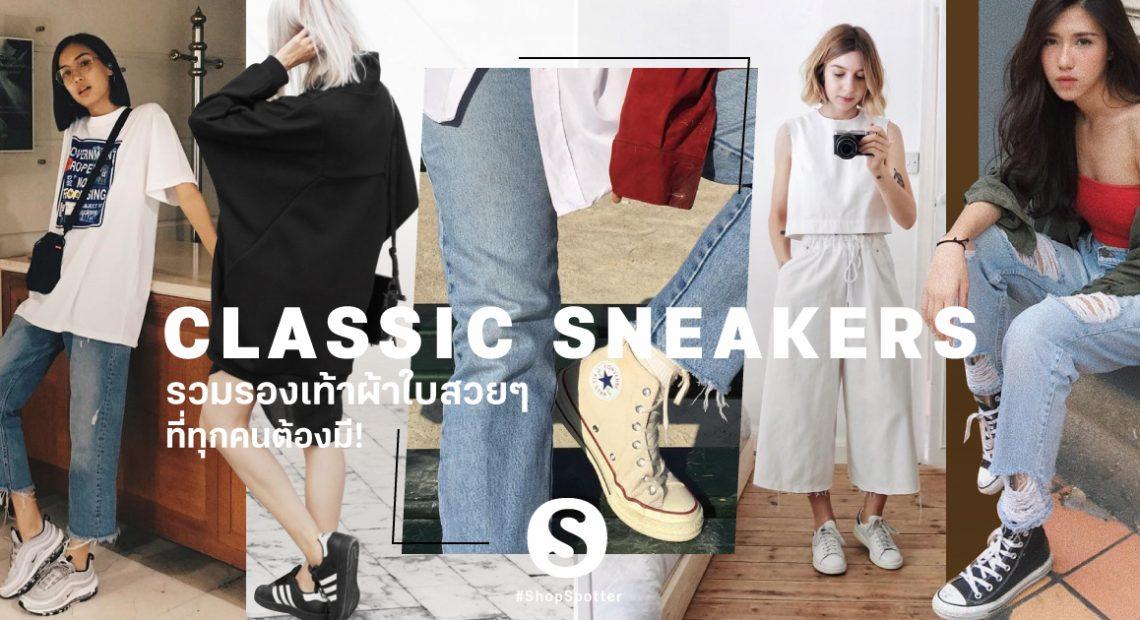 รวมสุดยอด! รองเท้าผ้าใบสวยๆ แบรนด์ดังสุดคลาสสิค ที่ทุกคนต้องมี!