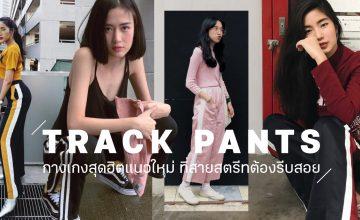 Track Pants กางเกงสุดฮิตแนวใหม่ ที่สายสตรีทต้องรีบสอยมาใส่เพิ่มความชิคด่วนๆ