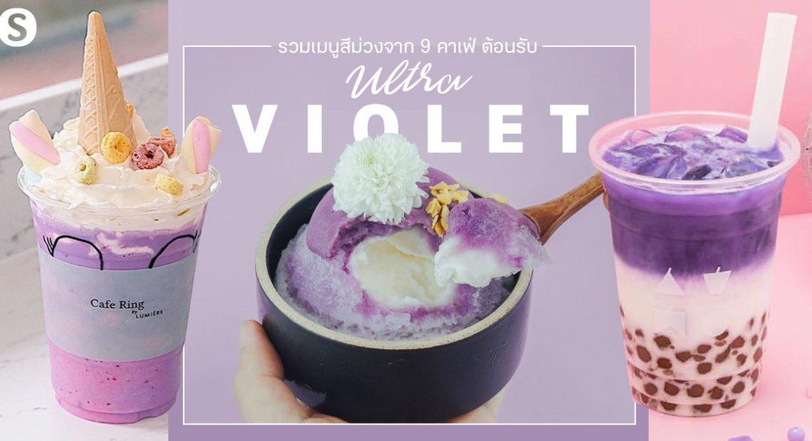 รวมเมนูสีม่วงจาก 9 คาเฟ่ ต้อนรับ Ultra Violet Pantone แห่งปี 2018