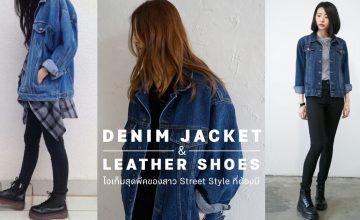 แจ็คเก็ตยีนส์ + รองเท้าหนัง ไอเท็มสุดพีคของสาว Street Style ที่ต้องมี