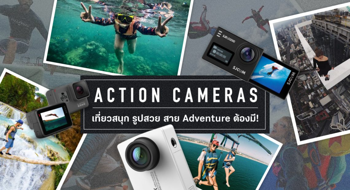 เที่ยวสนุก รูปสวยด้วยกล้อง Action Cameras สาย Adventure ต้องมี!