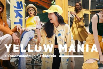Yellow Mania คุมโทนความชิคด้วยไอเท็ม สีมัสตาร์ด