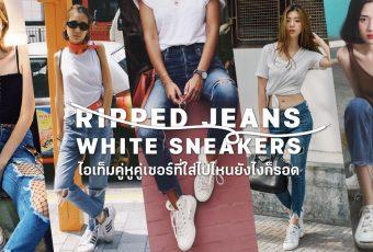 กางเกงยีนส์ขาด + ผ้าใบขาว ไอเท็มคู่หูคู่เซอร์ที่ใส่ไปไหนยังไงก็รอด