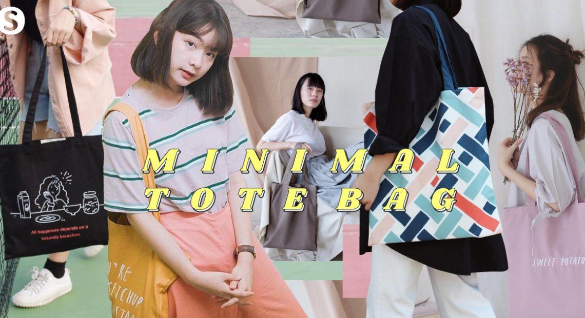 รวม 10 ร้าน Minimal Tote Bag สไตล์คนฮิป