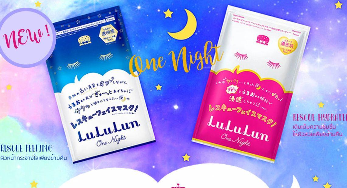 LuLuLun One Night มาส์กหน้า สูตรใหม่จากญี่ปุ่น