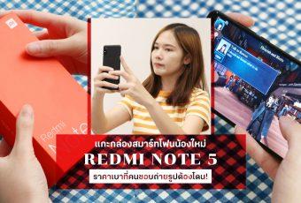 แกะกล่อง Redmi Note 5 สมาร์ทโฟนน้องใหม่ ราคาเบาที่คนชอบถ่ายรูปต้องโดน!