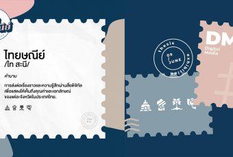 ไทยษณีย์ Thesis Exhibition เสน่ห์ของจังหวัดในไทยผ่านมุมมองเด็กรุ่นใหม่!