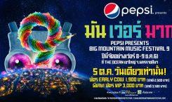 Big Mountain Music Festival เทศกาลดนตรีครั้งใหญ่ที่เว่อร์วังอลังวัว!