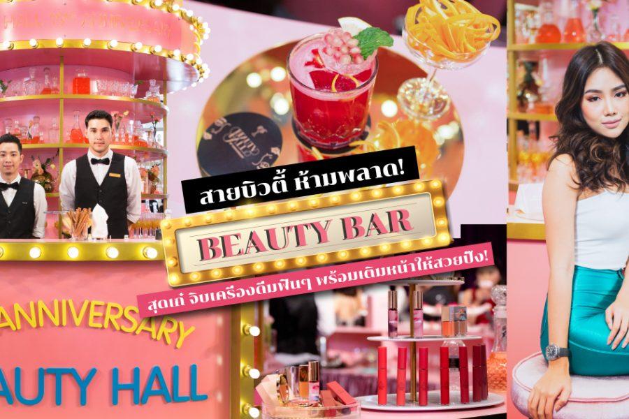 สายบิวตี้ ห้ามพลาด! กับ Beauty Bar สุดเก๋ จิบเครื่องดื่มฟินๆ พร้อมเติมหน้าให้สวยปิ๊ง!