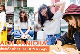 EXCLUSIVE INTERVIEW: ' พีช ปณิชา ' สาวน้อยที่มีเอกลักษณ์เฉพาะตัว อดีตนักร้องนำวง The 38 Years Ago
