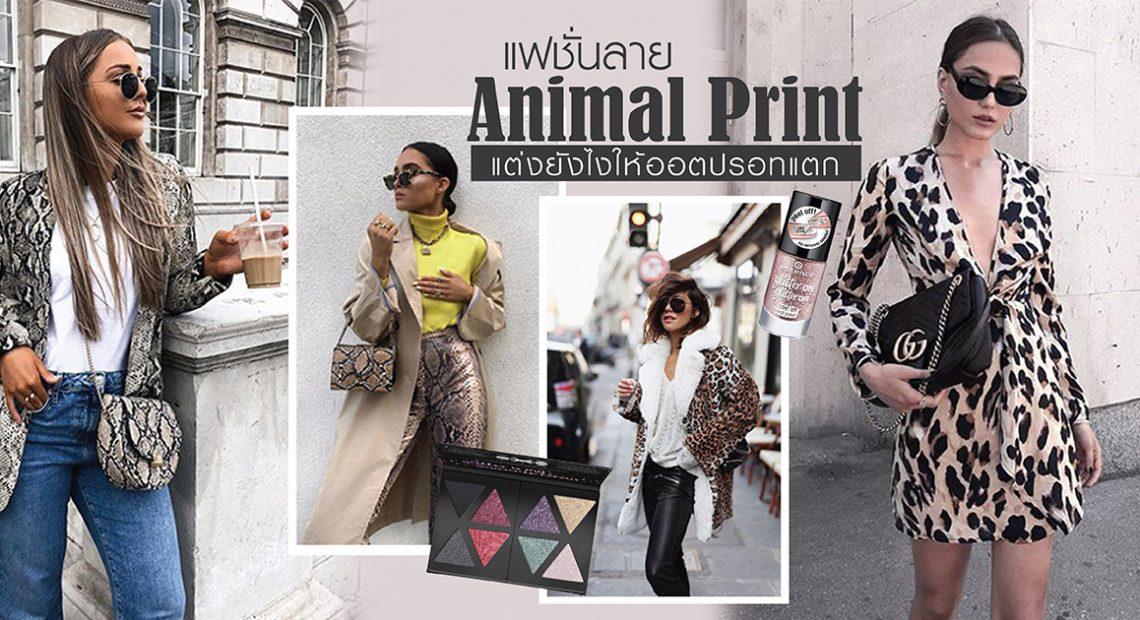 แฟชั่นลาย Animal Print แต่งยังไงให้ฮอตปรอทแตก